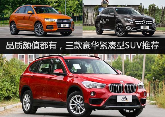 品质颜值都有,三款豪华紧凑型SUV推荐